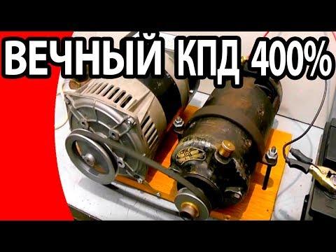Вечный двигатель из двух моторов самый простой в мире