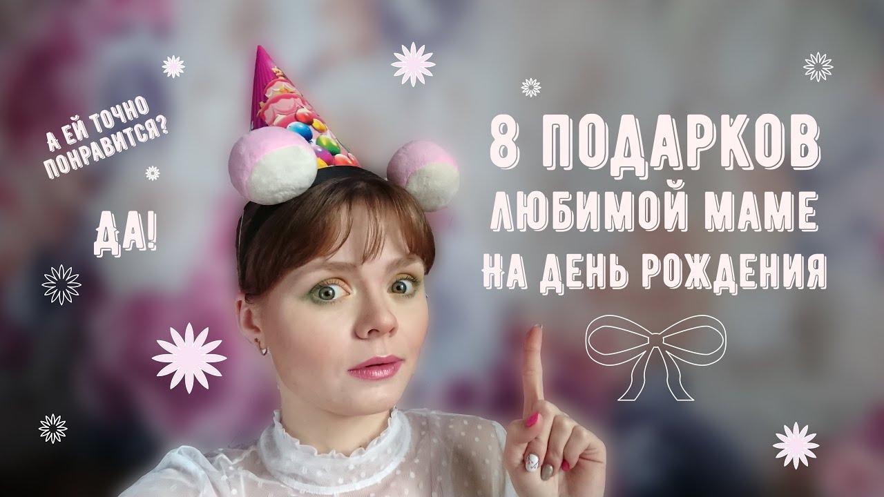 Что подарить маме на День рождения - 8 БЕСПРОИГРЫШНЫХ подарков