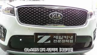 [광주 자동차 용품] 올뉴소렌토,LED범버시큐리티,자동…