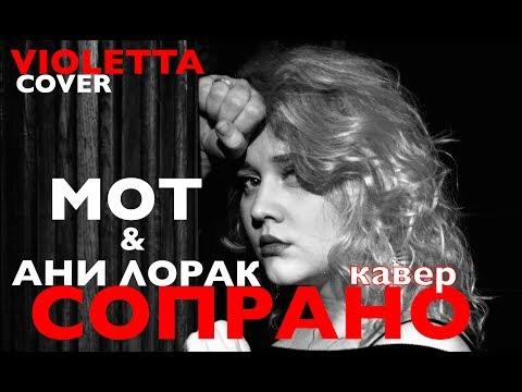 Мот feat. Ани Лорак-Сопрано-Кавер Violetta-Cover