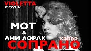 Мот feat. Ани Лорак-Сопрано-Кавер Violetta
