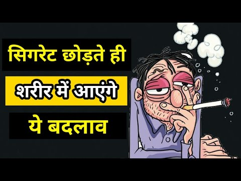 Download After quitting smoking what happens to your body in hindi