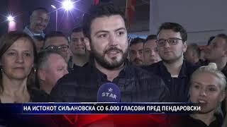 НА ИСТОКОТ СИЉАНОВСКА СО 6 000 ГЛАСОВИ ПРЕД ПЕНДАРОВСКИ 22 04 2019