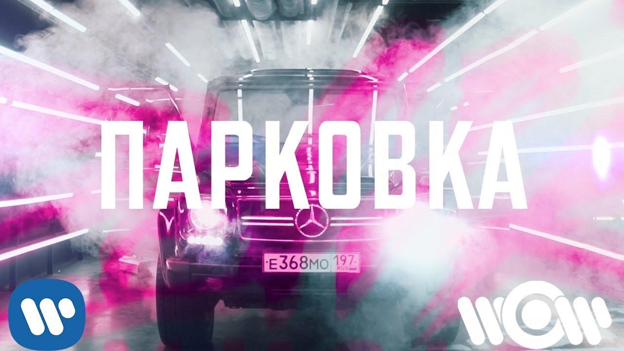 Grivina & Natami - ПАРКОВКА (G.N.) | Official Video