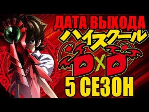 """Дата выхода аниме """"Демоны старшей школы"""" 5 сезон"""