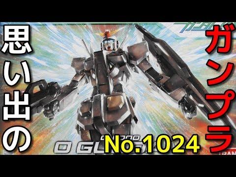 1024 HG 1/144 GN-000 Oガンダム  『機動戦士ガンダム00』