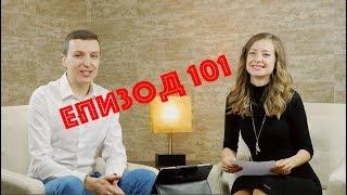Секс, порнография, обиди, готовност за брак - Епизод 101