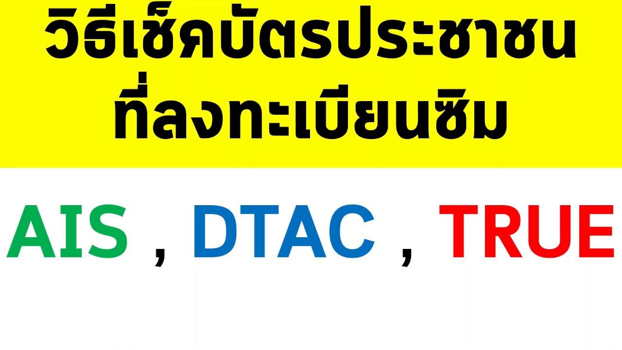 วิธีเช็คบัตรประชาชน ที่ลงทะเบียนซิม [ AIS , DTAC , TRUE ]