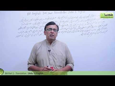 Translation urdu into English - BA English Part 1 Paper B Punjab University