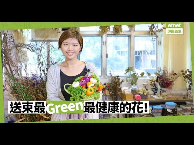 【一花二用】逃出落入垃圾桶的宿命!DIY一紮食得又影得的蔬菜花