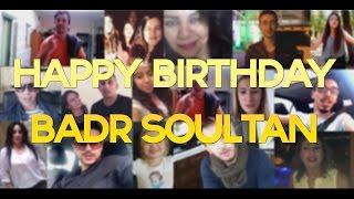 محبي و أصدقاء بدر سلطان يتمنون له عيد ميلاد سعيد   Badr Soultan - Birthday Wishes