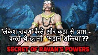 लंकेश रावण कैसे और कहा से प्राप्त करते थे इतनी महाशक्तिया?SECRETS OF KING RAVAN'S POWER COMPILATION.