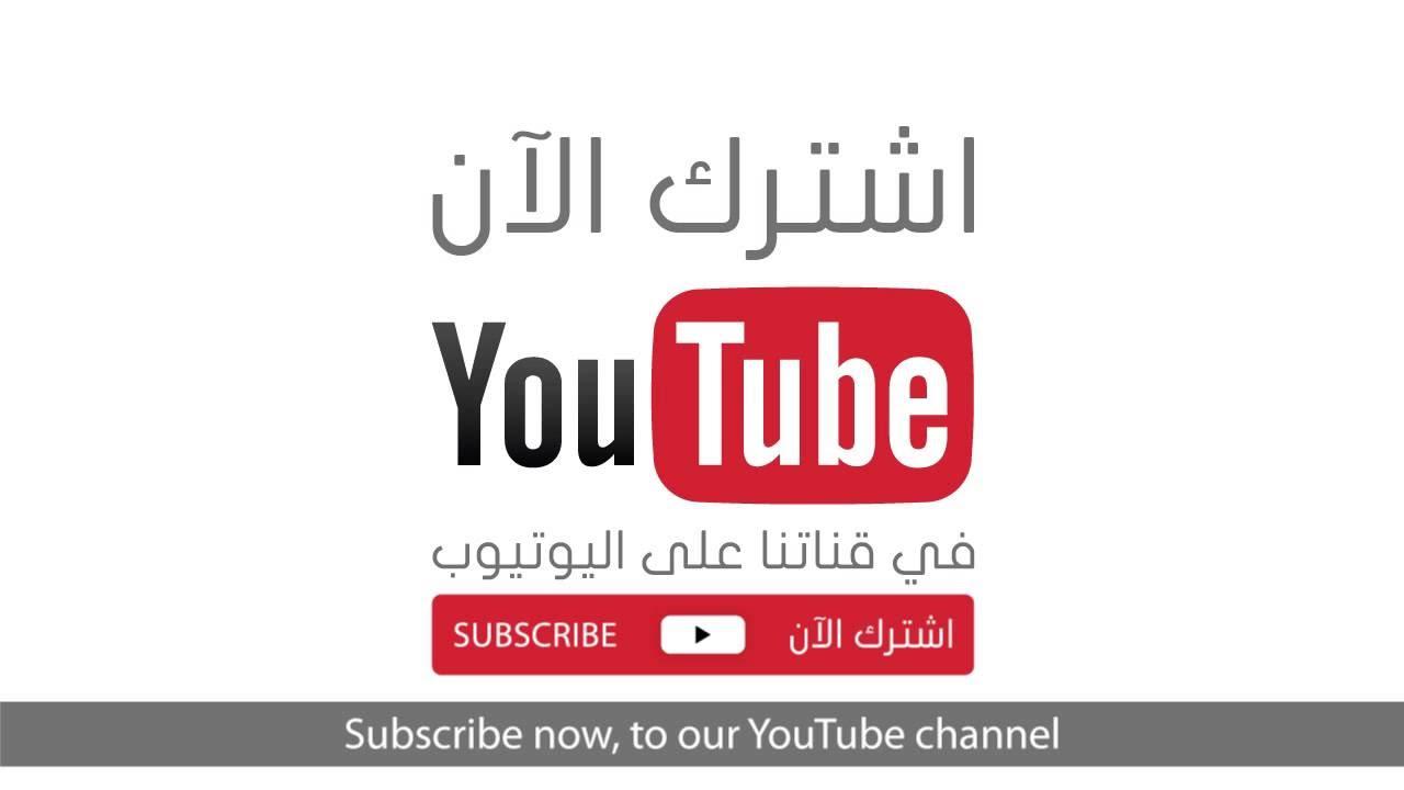 اضافة زر اشتراك القناة علي الفيديو Add Subscription Button Youtube
