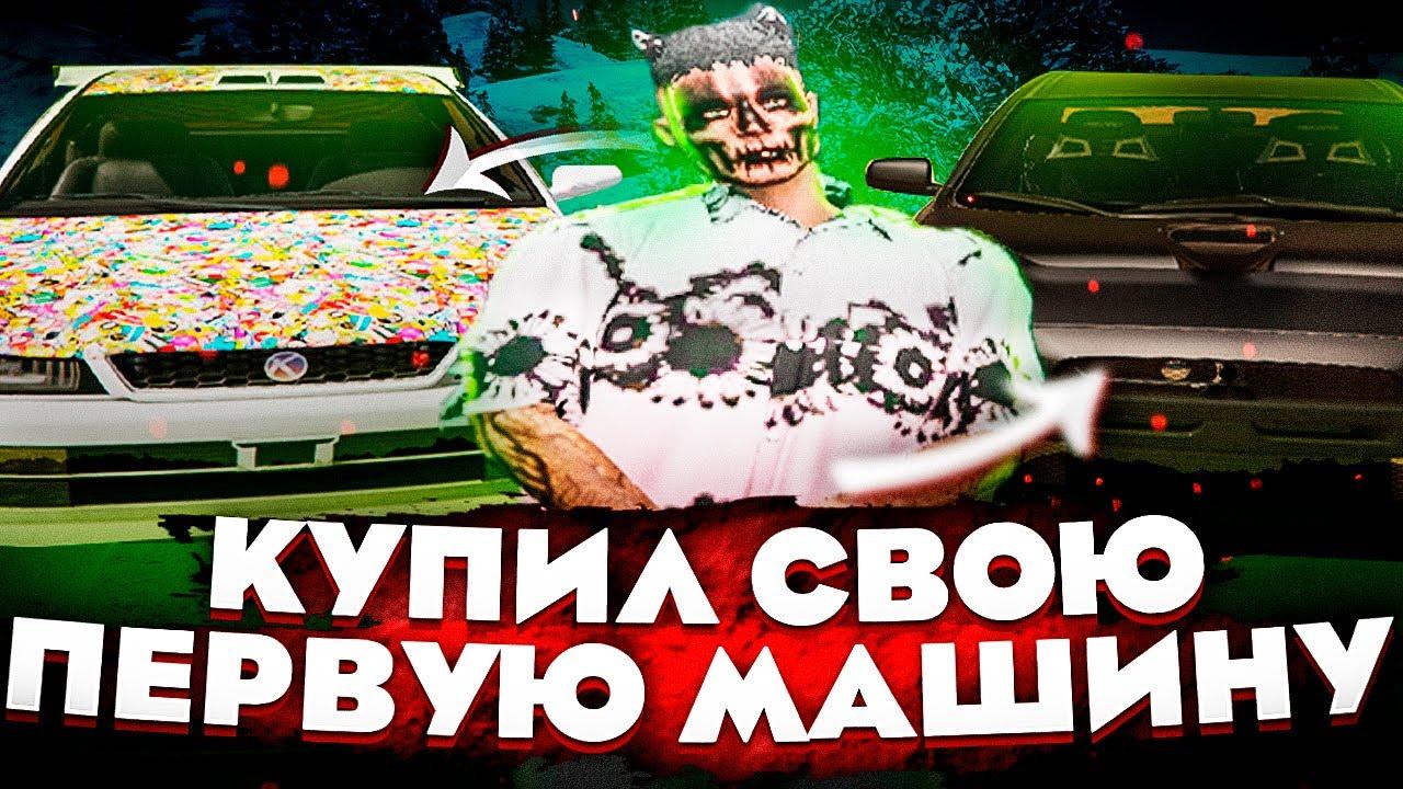 КУПИЛ СВОЮ ПЕРВУЮ МАШИНУ. ПОДНЯЛ 800К В КАЗИНО на GRAND RP в GTA 5 RP! #34