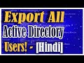 Gambar cover Export all users from active directory - Windows Server 2016 Hindi