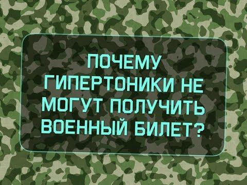 Почему гипертоники не могут получить военный билет?