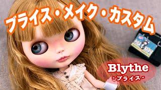 ブライス人形『カスタム完成!?』 Blythe beauty make custom
