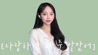 Gambar cover [슬기로운 의사생활 OST] 전미도 (JEON MI DO) - 사랑하게 될 줄 알았어 (I Knew I Love) , Cover by 네버다희