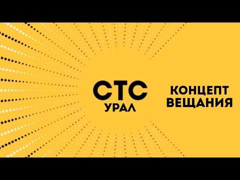 """[Концепт] Начало """"Главных"""