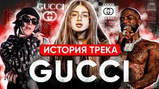 ALIZADE x Big Baby Tape - Gucci: ИСТОРИЯ ПЕСНИ от СОЗДАТЕЛЯ (Pretty Scream) КАК СОЗДАВАЛСЯ БИТ?