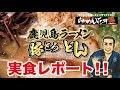 Ramen Kagetsu Arashi  鹿児島ラーメン豚とろ・どん の動画、YouTube動画。