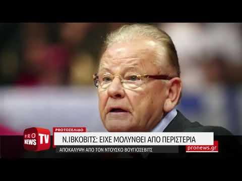 Ν.Ίβκοβιτς: Είχε μολυνθεί από περιστέρια – Αποκάλυψη από τον Ντούσκο Βουγιόσεβιτς