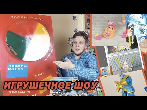 Товарищ Сафронов Игрушечное ШОУ