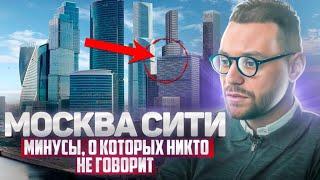 Жизнь в Москва Сити в ПЕНТХАУСЕ на 82 ЭТАЖЕ. Что не так с сити?! Недвижимость за 200 МЛН.РУБ.