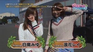 """上里ラウンド第2戦は""""レイチェルvsみ~ちゃん""""だよぉ~☆ レイチェルって..."""