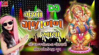 Jyotsna Goswami - New Ganpati Song 2018 - Garvo Gajanan Aayo - Dj Mix 2018