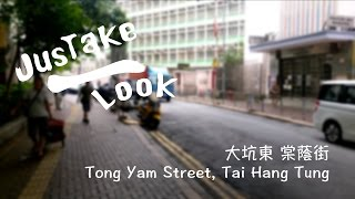 Publication Date: 2017-01-23 | Video Title: 【JusTake 1 Look】Tong Yam Stree
