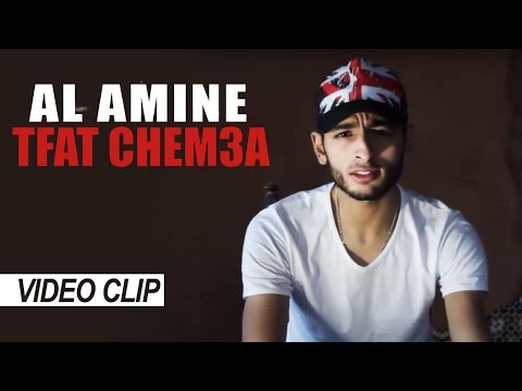 Amine Aminux - Tfat Chem3a (Official Music Video) | (أمين أمينوكس - طفات الشمعة (فيديو كليب