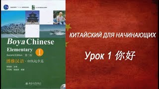 Китайский язык для начинающих. Изучение китайского с нуля. Урок 1 你好