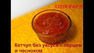 Кетчуп без уксуса с перцем и чесноком Ketchup without vinegar with pepper and garlic Eng Sub