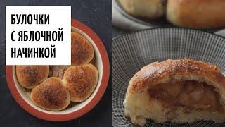Булочки с яблочной начинкой видео рецепт | простые рецепты от Дании