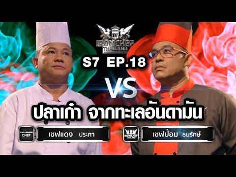 Iron Chef Thailand - S7EP18 เชฟประภา vs เชฟอาร์ท [ ปลาเก๋า จากทะเลอันดามัน ]