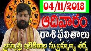 04.11.2018 / Daily Rasi Phalalu Online Jathakam Telugu Astrology |Horoscope || M news