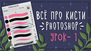 CG: Уроки рисования в Photoshop - Урок 1 ( Кисти в Photoshop)