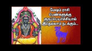 மேஷம் ராசி பெண்களுக்கு குருப்பெயர்ச்சியால்  இதெல்லாம் நடக்கும்.. / Aries Sign
