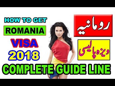 How To Get Romania Visa in Urdu / Hindi 2018 BY PREMIER VISA CONSULTANCY