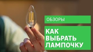 Какую лампочку выбрать - виды ламп - Леруа Мерлен