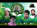 Hano Gadji Nara Chao Bhej Pagara Peer Sain Pagara New Songs 2018 By Hur Murtaza Baloch mp3