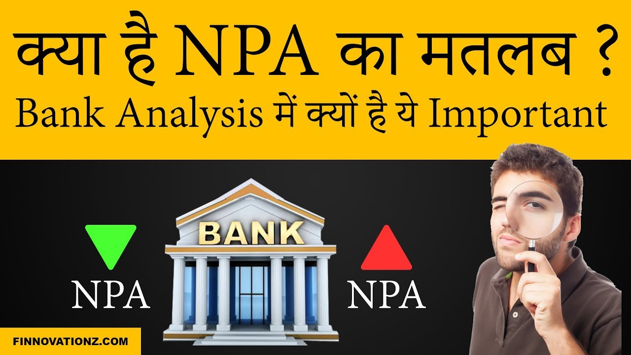 What is NPA and Why It Matters a Lot in Bank Analysis?   Hindi
