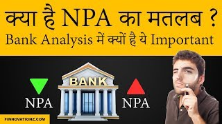 What is NPA and it matters a lot in bank analysis? | Hindi