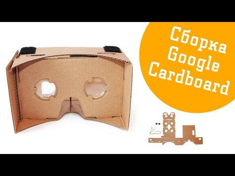 Как собрать очки  Google Cardboard| Инструкция по сборке очков google cardboard