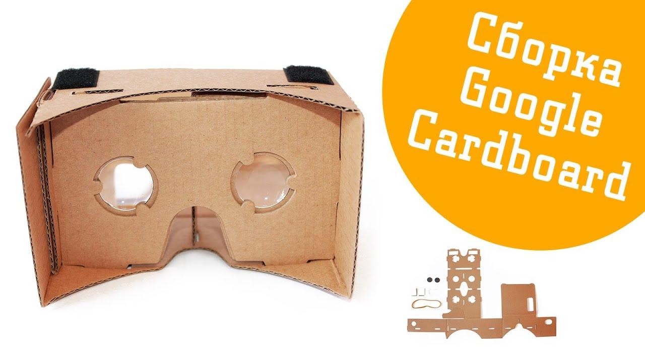 Как собирать очки виртуальной реальности купить ксиоми с таобао в ярославль
