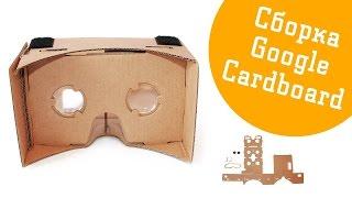 кАК СОБРАТЬ Google Cardboard - Картонные 3D VR очки виртуальной реальности