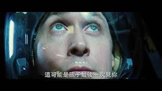 【登月先鋒】一分鐘預告 - 10月26日 繼往開來 IMAX同步震撼登場