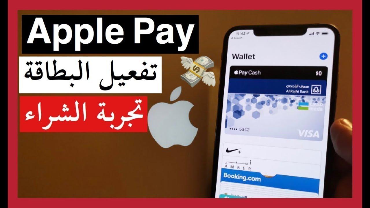 شرح تفعيل ابل باى فى السعودية Youtube