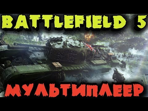 Вот и БАТЛА 5 - Мультиплеер в Battlefield V на Ультра графоне. Стрим Обзор игры (лучший шутер года?)